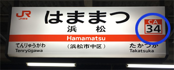 JR浜松駅 東海道本線