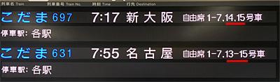 通常のこだまの自由席は1-7,13-15号車、時々13号車が全席指定になることがある JR静岡駅
