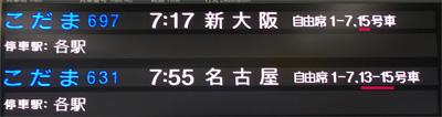 通常のこだまの自由席は1-7,15号車、時々13、14号車が全席指定になることがある JR静岡駅