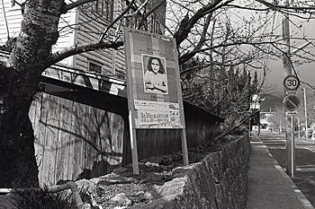 長崎・島原 1980.03
