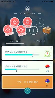 フィールドリサーチ ※ Pokémon GOから画像引用
