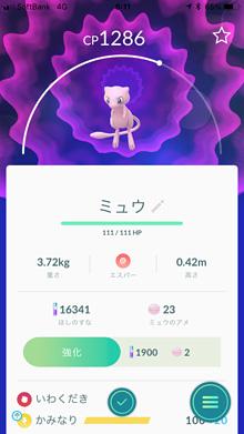 ゲットした伝説のポケモン「ミュウ」 ※  Pokémon GO!から画像引用