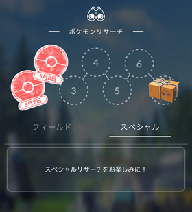 ※  Pokémon GO!から画像引用