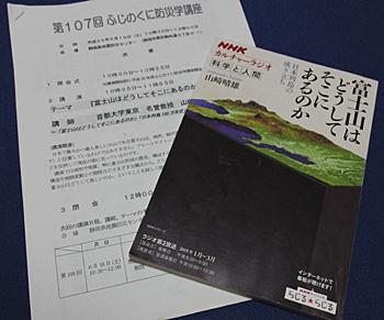 富士山はどうしてそこにあるのか/山崎晴雄と防災学講座のテキス