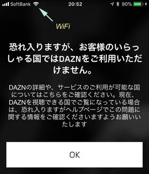 WiFiでDAZNにアクセスすると