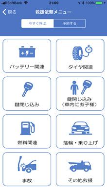 iPhone用 JAFアプリ(JAFお得ナビ JAF会員証 JAFを呼ぶ)