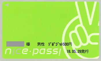 遠州鉄道 ICカード「ナイスパス」