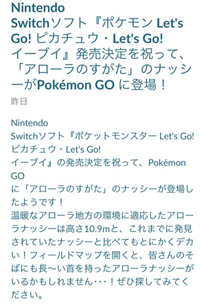 ニュースの抜粋 ※ Pokémon GOから画像引用