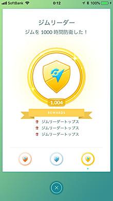 ジムを累積で1000時間防衛! ※ Pokémon GOから画像引用