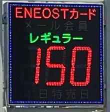 静岡のあるガソリンスタンドの2018.06.17のレギュラーガソリンの表示価格