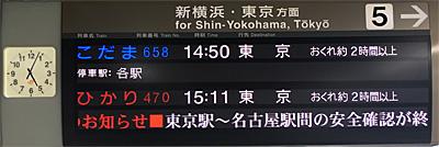 JR浜松駅 5番ホーム(東海道新幹線上り)