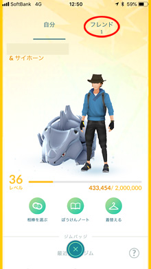 Pokémon三重の友人をフレンドに登録 GOのフレンド機能
