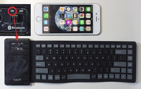 BluetoothキーボードのスイッチがON