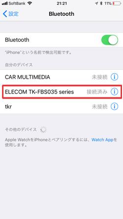 iPhone6SとペアリングしてあるBluetooth機器