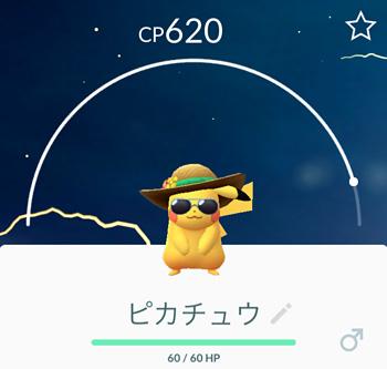 サマースタイルのピカチュウ ※ Pokémon GOから画像引用