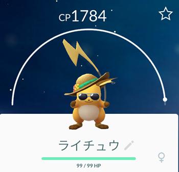 サマースタイルのライチュウ ※ Pokémon GOから画像引用