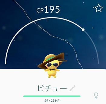 <br /> ・ サーマースタイルのピチュウ ※Pokemon GOから画像引用