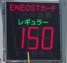 静岡のあるガソリンスタンドの2018.07.22のレギュラーガソリンの表示価格