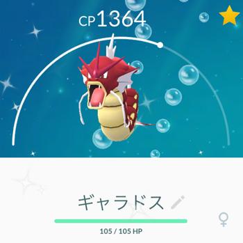 赤いギャラドス ※ Pokémon GOから画像引用