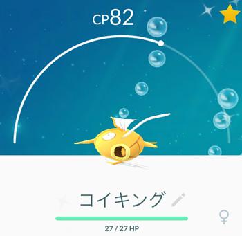 金色のコイキング ※ Pokémon GOから画像引用