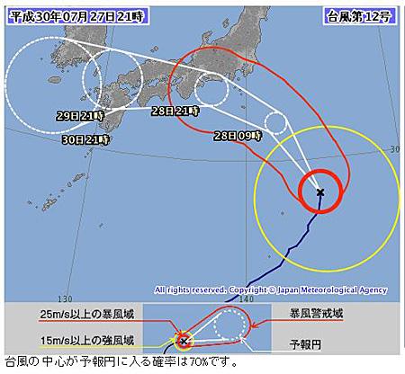 台風第12号 (ジョンダリ)の2018年7月27日21時現在の進路予想/気象庁