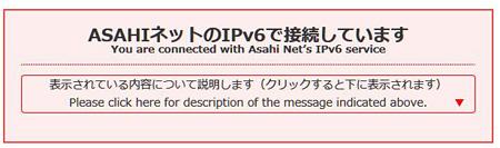 ASAHIネットのIPv6接続確認のページ