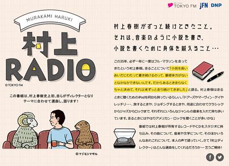 TOKYO FM 「村上RADIO」のサイトから画像引用