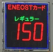 静岡のあるガソリンスタンドの2018.08.12のレギュラーガソリンの表示価格