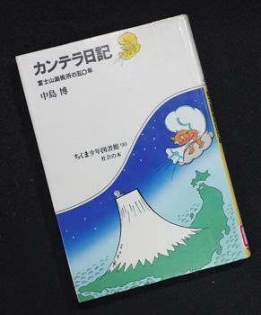 カンテラ日記 富士山測候所の五〇年/中島 博/筑摩書房(ちくま少年図書館90 社会の本)