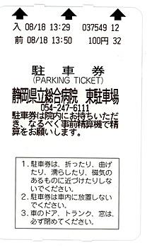 静岡県立総合病院の駐車券