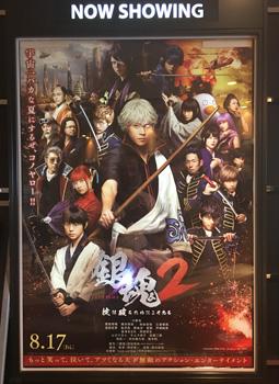 「銀魂2」のポスター