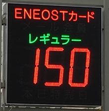 静岡のあるガソリンスタンドの2018.09.01のレギュラーガソリンの表示価格