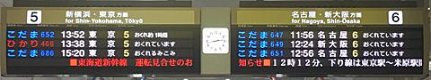 JR静岡駅 東海道新幹線の改札口の発車時刻案内板