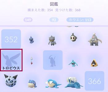 357番ポケモン トロピウス ※ Pokemon GOから画像引用