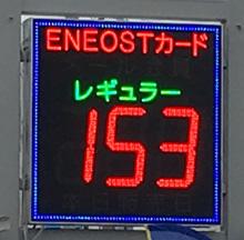 静岡のあるガソリンスタンドの2018.09.29のレギュラーガソリンの表示価格