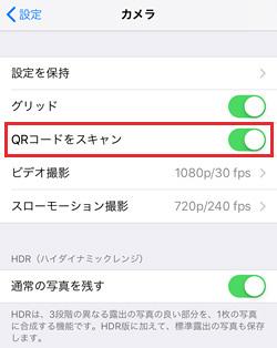 iPhone 6S [設定]→[カメラ]→[QRコードをスキャン]