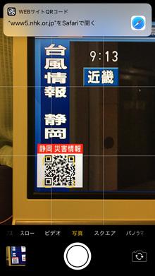 NHKの防災情報のQRコードの読取