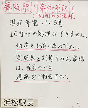 JR浜松駅東海道本線改札口の停電に関する情報表示