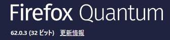 Firefox62.0.3.1Firefox Quantum
