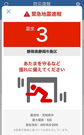 Yahoo! 防災の緊急地震速報 2018.10.01 00:15 千葉県東方沖の地震