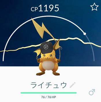 黒い帽子のライチュウ ※ Pokémon GOから画像引用