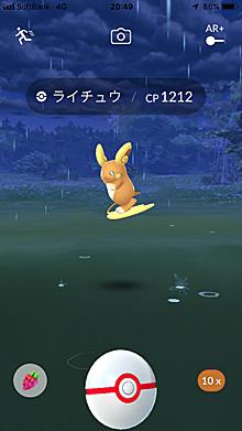 波乗りライチュウ ※ Pokémon GOから画像引用