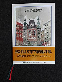 文庫手帳2019/ちくま文庫