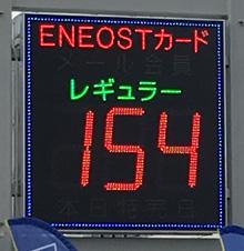 静岡のあるガソリンスタンドの2018.11.04のレギュラーガソリンの表示価格