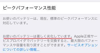 Phone 6S [設定]-[バッテリー]-[バッテリーの状態]の表示