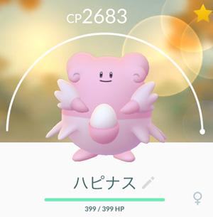 Pokémon GOから画像引用<br />