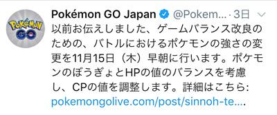Pokémon GO Japanの公式Twitterから画像引用
