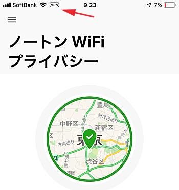 ノートン WiFi プライバシーを使ってiPhone 6SをインターネットにVPN接続