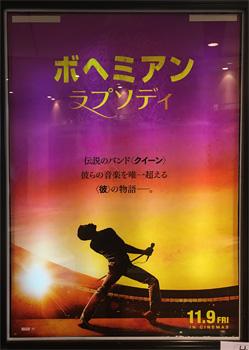 映画「ボヘミアン・ラプソディ」のポスター