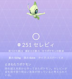 251 セレビィ ※ Pokemon GOから画像引用